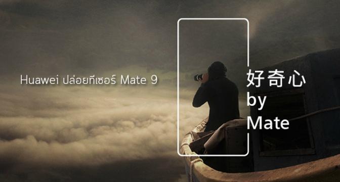 Huawei ปล่อยทีเซอร์ Mate 9 ตัวใหม่ บอกใบ้พร้อมจัดเต็มเรื่องกล้อง ลือมาพร้อม Optical Zoom 4X