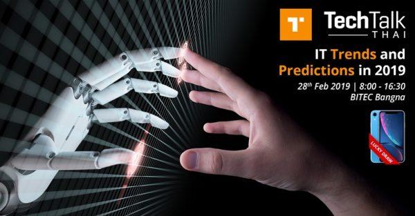 โค้งสุดท้าย! ลงทะเบียนร่วมสัมมนาฟรี TechTalkThai  IT Trends ... 5746e276a466